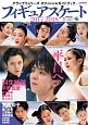 フィギュアスケート 2017-2018 グランプリシリーズ オフィシャルガイドブック