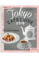 東京カフェ カフェSNAP最前線。 2018 Tokyo CAFE GUIDE