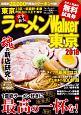 ラーメンWalker 東京 2018
