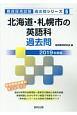 北海道・札幌市の英語科 過去問 2019 教員採用試験過去問シリーズ