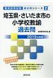 埼玉県・さいたま市の小学校教諭過去問 2019 教員採用試験過去問シリーズ