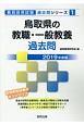 鳥取県の教職・一般教養 過去問 2019 教員採用試験過去問シリーズ