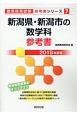 新潟県の数学科 参考書 2019 教員採用試験参考書シリーズ