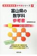 富山県の数学科 参考書 2019 教員採用試験参考書シリーズ