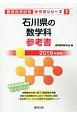 石川県の数学科 参考書 2019 教員採用試験参考書シリーズ