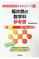 福井県の数学科 参考書 2019 教員採用試験参考書シリーズ