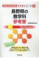 長野県の数学科 参考書 2019 教員採用試験参考書シリーズ