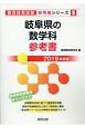 岐阜県の数学科 参考書 2019 教員採用試験参考書シリーズ