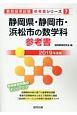静岡県・静岡市・浜松市の数学科 参考書 2019 教員採用試験参考書シリーズ