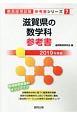 滋賀県の数学科 参考書 2019 教員採用試験参考書シリーズ