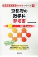 京都府の数学科 参考書 2019 教員採用試験参考書シリーズ