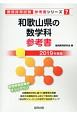 和歌山県の数学科 参考書 2019 教員採用試験参考書シリーズ