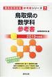 鳥取県の数学科 参考書 2019 教員採用試験参考書シリーズ
