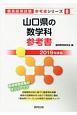 山口県の数学科 参考書 2019 教員採用試験参考書シリーズ