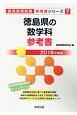 徳島県の数学科 参考書 2019 教員採用試験参考書シリーズ