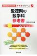 愛媛県の数学科 参考書 2019 教員採用試験参考書シリーズ