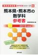 熊本県・熊本市の数学科 参考書 2019 教員採用試験参考書シリーズ