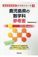 鹿児島県の数学科 参考書 2019 教員採用試験参考書シリーズ