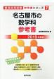 名古屋市の数学科 参考書 2019 教員採用試験参考書シリーズ
