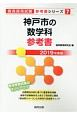 神戸市の数学科 参考書 2019 教員採用試験参考書シリーズ