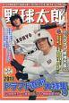 野球太郎 2017 ドラフト直前大特集号 (24)