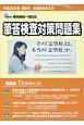 新潟県高校入試筆答検査対策問題集 平成30年