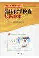 臨床化学検査技術教本 JAMT技術教本シリーズ