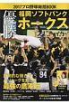 優勝!福岡ソフトバンクホークス プロ野球総括BOOK 2017