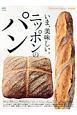いま、美味しい。ニッポンのパン Discover Japan_FOOD
