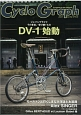 Cyclo Graph 2017 DV-1始動。その意志、受け継ぐもの The magazine for bike ent