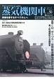 蒸気機関車EX 蒸気を愛するすべての人へ(30)