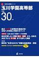 玉川学園高等部 平成30年 高校別入試問題シリーズA56