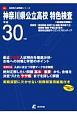 神奈川県公立高校特色検査 平成30年 高校別入試問題シリーズB0