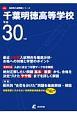 千葉明徳高等学校 平成30年 高校別入試問題シリーズC20
