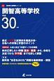 開智高等学校 平成30年 高校別入試問題シリーズD8