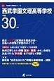 西武学園文理高等学校 平成30年 高校別入試問題シリーズD10