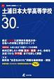 土浦日本大学高等学校 平成30年 高校別入試問題シリーズE1