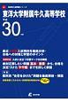 東洋大学附属牛久高等学校 平成30年 高校別入試問題シリーズE2