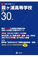 霞ヶ浦高等学校 平成30年 高校別入試問題シリーズE3