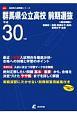 群馬県公立高校前期選抜総合問題 平成30年 高校別入試問題シリーズE30