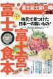ぴあ 富士富士宮食本 お気に入りにしたい美味しいお店160軒!