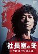 連続ドラマW 社長室の冬-巨大新聞社を獲る男- DVD-BOX
