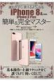 誰もがすぐに使えるようになるiPhone8&iPhone8 Plus 簡単&完全マスター