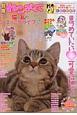 別冊ねこぷに 猫と私のほっこりライフ くるりん猫号
