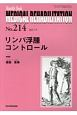 MEDICAL REHABILITATION 2017.9 リンパ浮腫コントロール Monthly Book(214)
