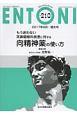 ENTONI 2017.9増大号 もう迷わない耳鼻咽喉科疾患に対する向精神薬の使い方 Monthly Book(210)