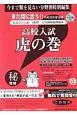 高校入試虎の巻広島県版 平成30年度