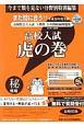 高校入試虎の巻<長崎県版> 平成30年