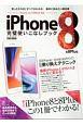 iPhone8&8Plus 完璧使いこなしブック らくらく講座シリーズ 買ったその日にすべてがわかる!最初に読みたい解説書