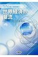 世界経済の潮流 グローバル化と経済成長・雇用 2017年上半期世界経済報告 (1)
